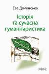 http://www.uamoderna.com/images/novi_publikacii/EvaDomanska/EvaDomanska.jpg